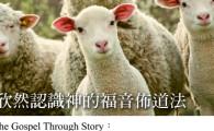 在三月和四月你若會在台灣, 出版商將通過一系列兩個小時的培訓研討會推出發現聖經故事的力量 ─ 讓人欣然認識神的福音佈道法。 以下的中文網頁提供有關地點,時間和費用的細節: https://shop.campus.org.tw/ReadingBanquet/15.1-2/TellingtheGospel.htm 我們十分歡迎你們來並帶朋友一起來。您將會體驗到使用聖經故事是如此的大能。 該培訓將以華語進行,但大家可用他們喜歡的任何語言來練習他們的故事。